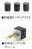 防磁型ピーキングコイルとディテント型ボリューム
