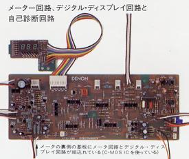 メーター回路、ディスプレイ回路、自己診断回路