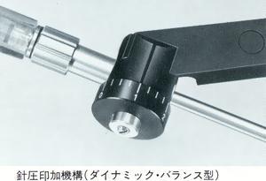 針圧印加機構